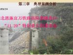 [重庆]公路工程施工安全管理及实例(共54页)