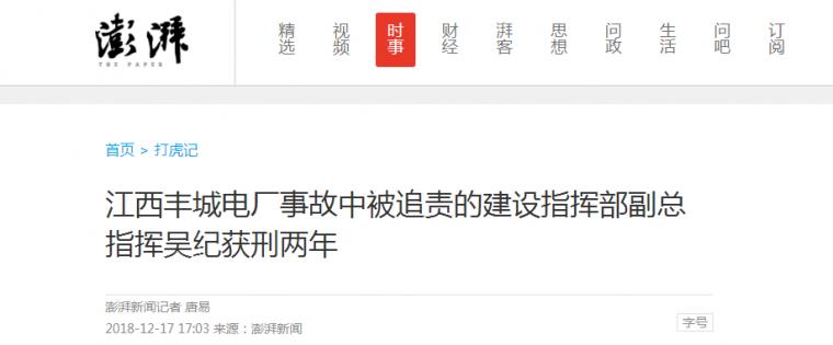 持续发酵!11.24江西丰城电厂事故中又有人获刑!