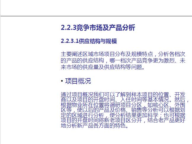 前期策划报告撰写培训(81页)-竞争市场及产品分析
