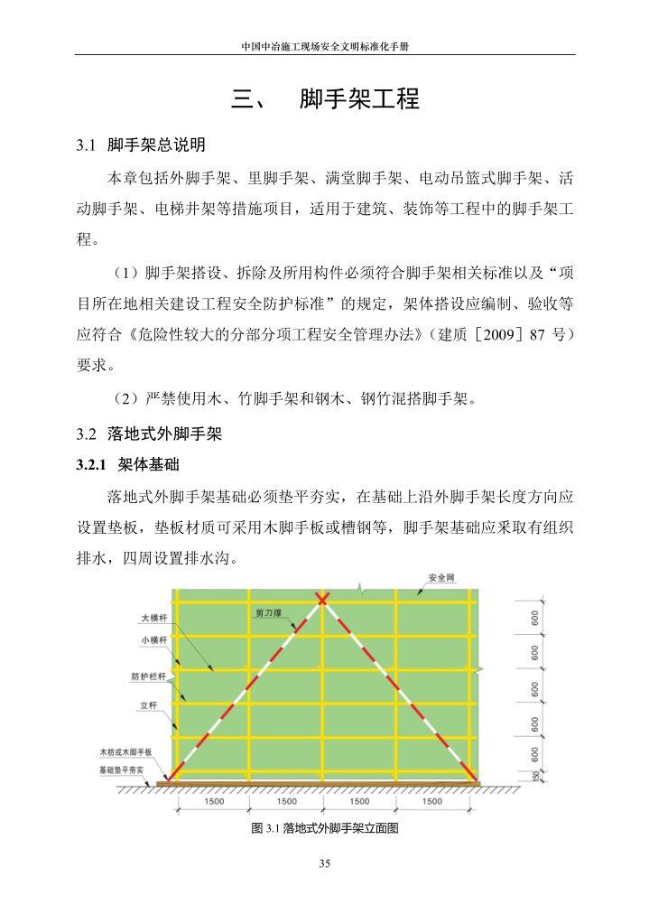 施工现场安全文明标准化手册(建议收藏!!!)_35