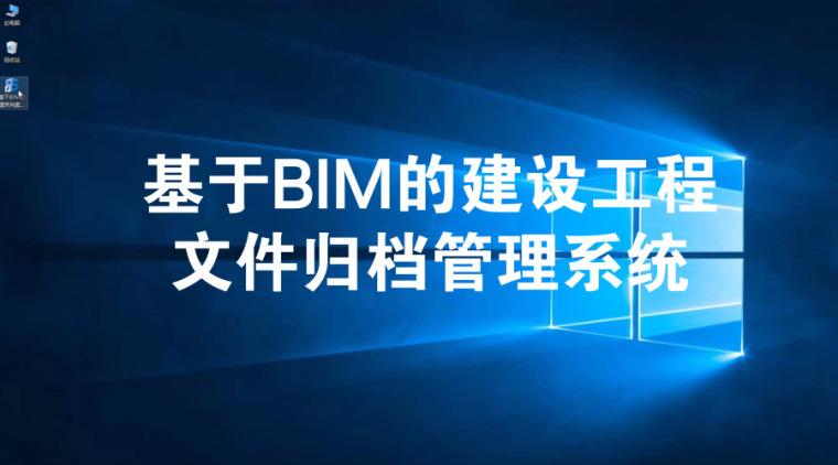 基于BIM的建设工程文件归档管理系统