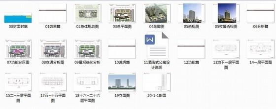 [河南]26层现代风格高档酒店公寓设计方案文本-总缩略图