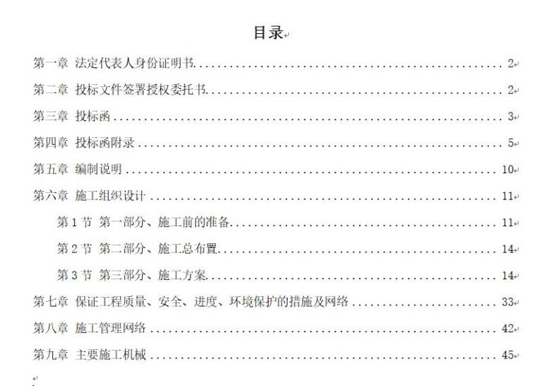 某道路绿化铺装工程施工组织设计方案(22页)
