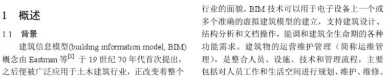 基于BIM的运维管理研究与应用综述