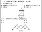 武汉科技大学848结构力学2016考研真题