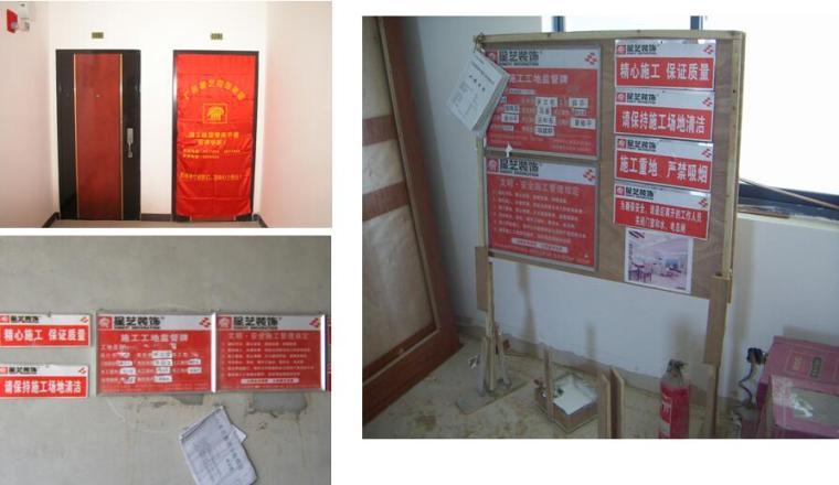 家庭装修施工流程及施工工艺培训讲义PPT(72页)