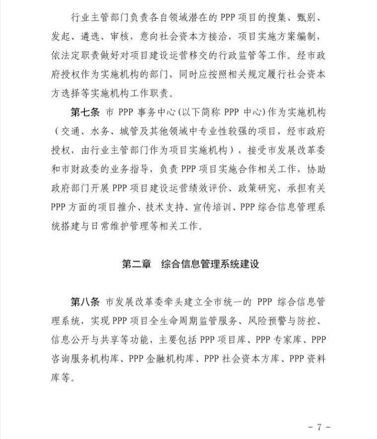 鼓励民资参与PPP,深圳市发改委动真格!_8