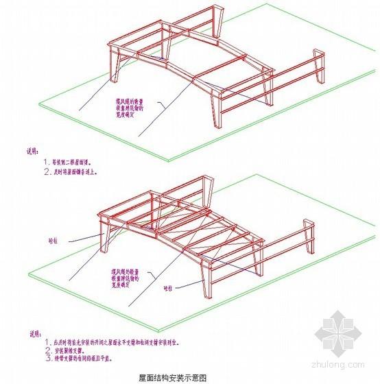 门架式轻型钢结构厂房施工方案(附图)