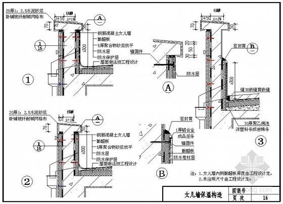 酚醛板外墙外保温系统女儿墙节点做法