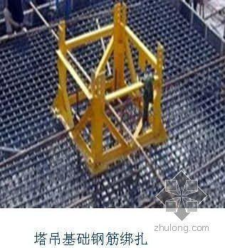陕西省某高层住宅施工现场安全生产检查汇报(PPT)