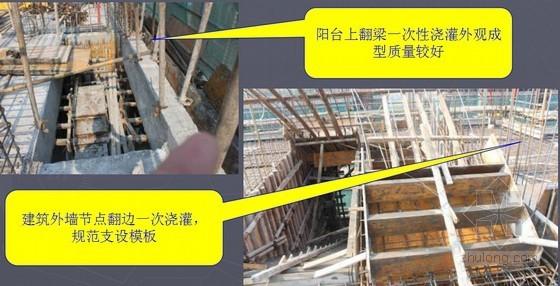 商品住宅工程项目质量管理交流汇报(图文丰富)