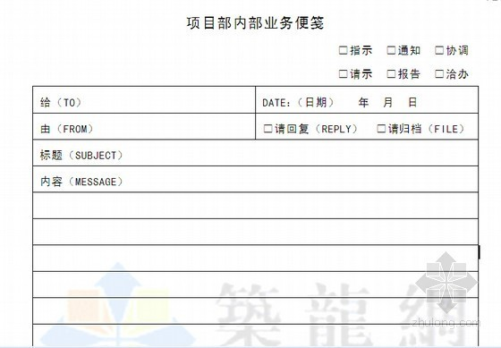 [标杆房企]2014年房地产项目工程管理表格(超详细 376页)