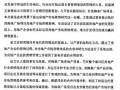 [硕士]柳泉广场房地产项目市场分析及营销策略研究[2006]