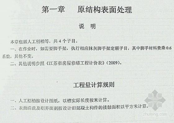 江苏省抗震加固工程计价表(2009)