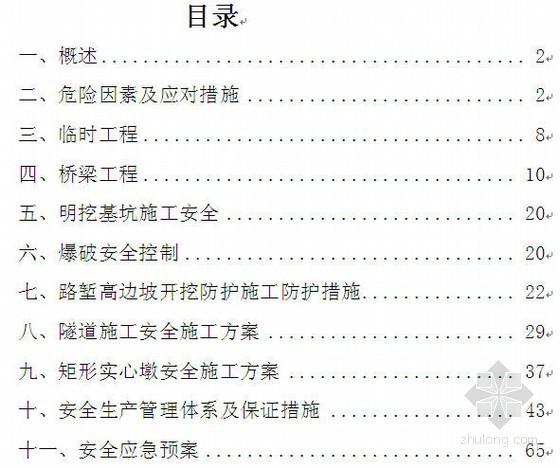 湖北省谷竹高速公路某合同段专项安全施工方案