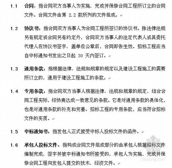 2009版广东省建设工程施工合同(153页)