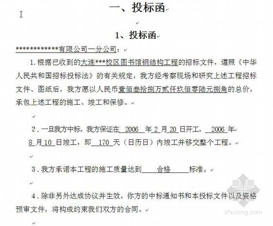 大连某校区图书馆钢结构工程商务投标书(2006-03)