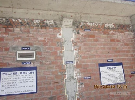建筑样板工程施工标准化做法照片欣赏(砌筑、屋面)