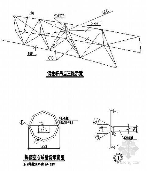 [襄樊]无站台柱雨棚钢桁架节点构造详图
