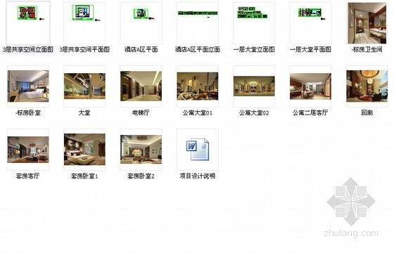 [北京]国际集团时尚现代商务酒店室内设计施工图(含效果图) 总缩略图