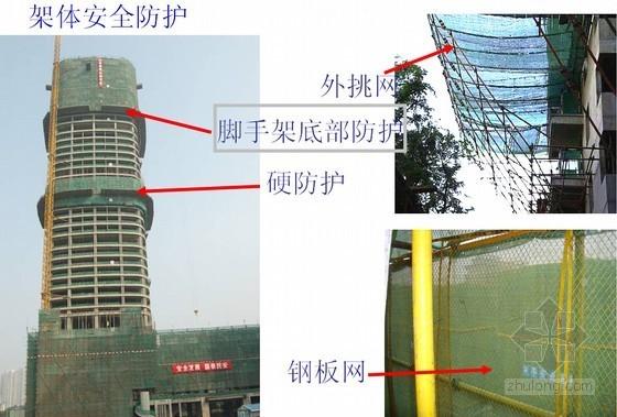 建筑施工安全防护基本知识及脚手架工程安全施工培训讲义(125页 附图)
