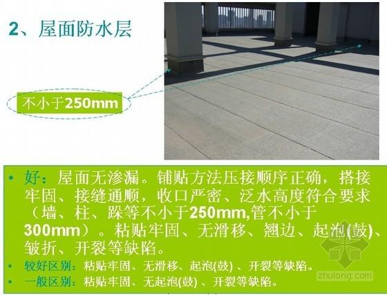 """[天津]建筑工程创""""海河杯""""奖细部做法(屋面工程 2012年)"""