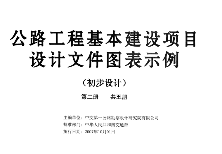 [2007]358号公路工程基本建设项目设计文件图表示例全册_1