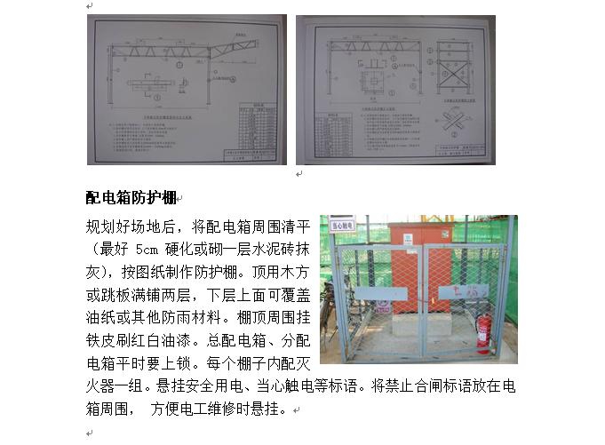 建筑工程安全施工创优策划范本(147页)