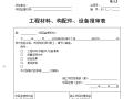 [B类表格]工程材料、构配件、设备报审表