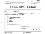 【B类表格】工程材料、构配件、设备报审表