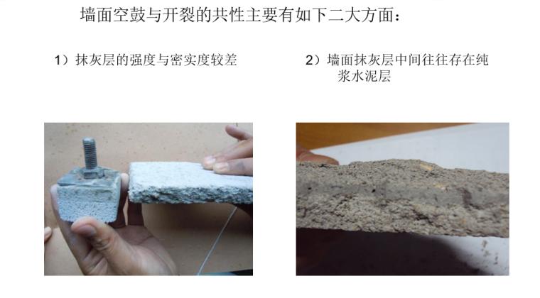 墙面抹灰层空鼓、开裂的成因与对策(附图多)_2