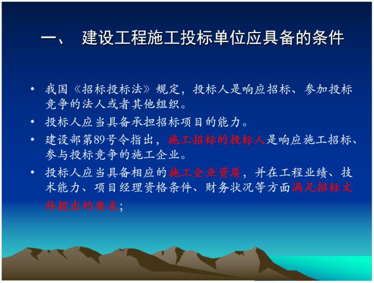 园林工程招投标管理_4