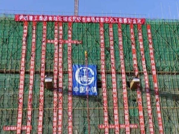 呼和浩特地铁控制中心工程主体结构封顶-Snap12