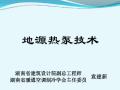 地源热泵技术讲座(49页PPT)
