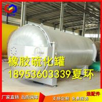 LDJX1040小型电干烧空气硫化罐内置循环风机保证温度均匀性