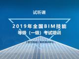 2019年全国BIM一级考试培训(试听)