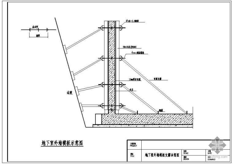 某地下室外墙模板支撑示意节点构造详图