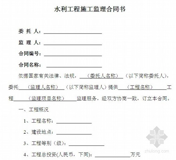 水利工程施工监理合同示范文本(GF-2007-0211)