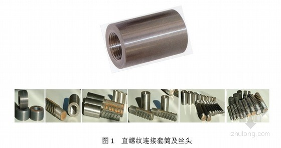 钢筋直螺纹机械连接施工工艺