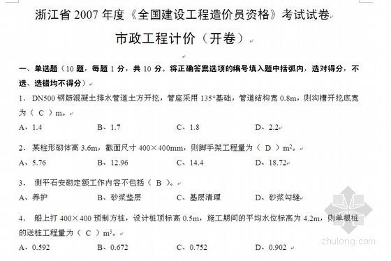 2007年浙江造价员资格考试试卷--市政工程计价
