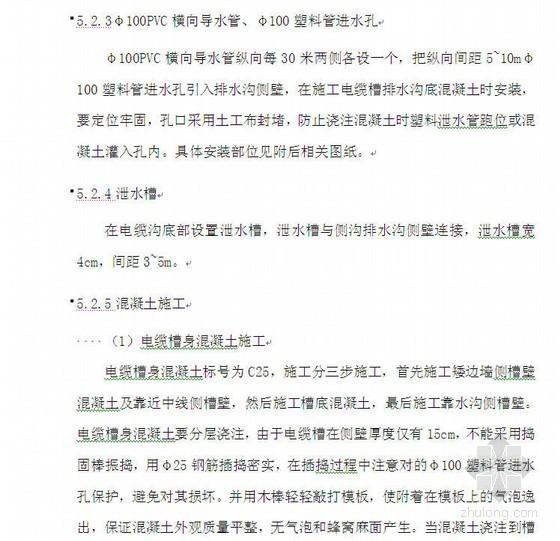 贵广铁路隧道排水沟、电缆槽施工作业