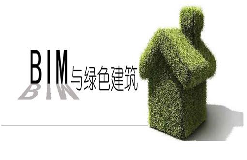 BIM技术应用全解析以及BIM如何与绿色建筑合体