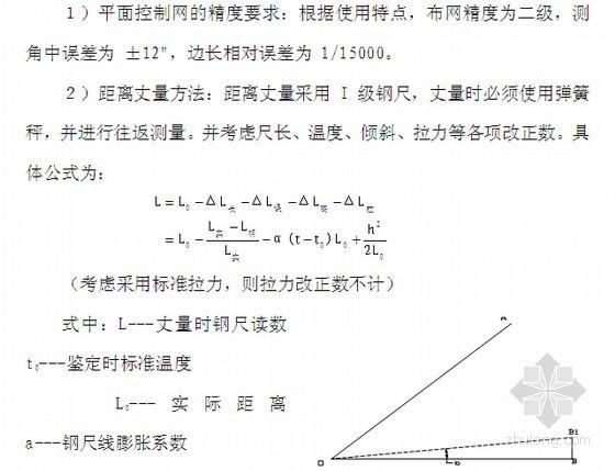 [成都]大熊猫生态园围墙工程施工招标文件(含分部分项工程施工方案)