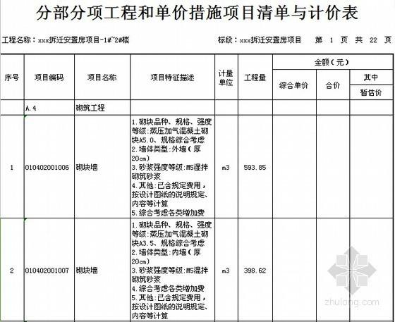 [广东]2016年安置房项目土建工程量清单计价实例