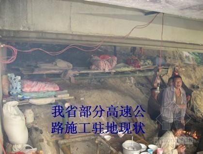 [云南]公路建设安全生产工作培训