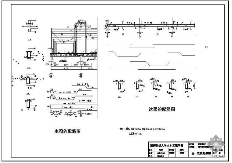 [学士]整体式单向板肋梁楼盖课程设计(含计算书、图纸)