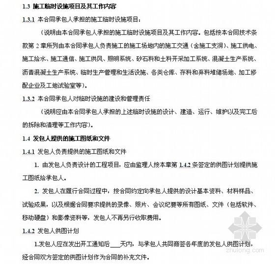 水利水电工程施工招标文件补充文本技术要求(下册291页)