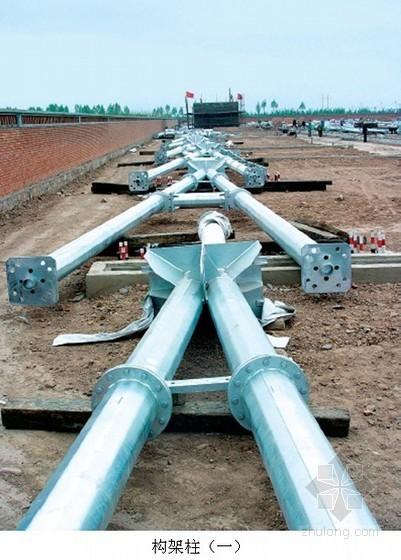 变电站工程构架柱(钢管结构)安装工艺标准及施工要点
