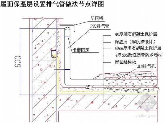 屋面保温层设置排气管做法节点详图