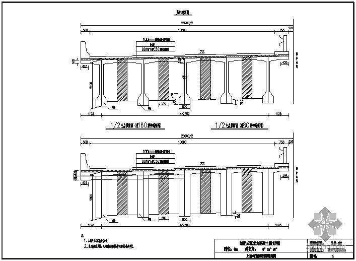 装配式预应力混凝土简支T梁上部构造通用图[跨径:40m,桥面宽度:整体式路基23.0m]